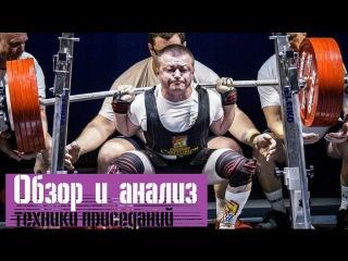 Обзор и анализ техники приседаний ЗМС Федосиенко Сергея