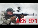 АЕК 971 Кучный автомат для спецназа