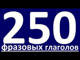 250 ФРАЗОВЫХ ГЛАГОЛОВ. ФРАЗОВЫЕ ГЛАГОЛЫ АНГЛИЙСКОГО ЯЗЫКА. УРОКИ АНГЛИЙСОКГО ЯЗЫ ...