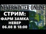 NEVERWINTER ONLINE - Стрим Фарм замка Невер