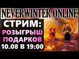 NEVERWINTER ONLINE - Стрим Конкурс репостов