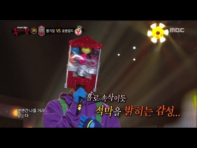 [King of masked singer] 복면가왕 - 'the king of game machine' 2round - It will pass 20170115