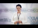 Интервью с Ларисой Долгих. SunWay Global Company.
