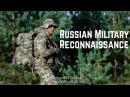 Военная Разведка России • Russian Military Reconnaissance