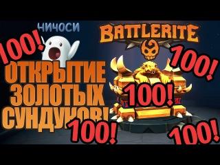 Battlerite - Открытие 100 золотых сундуков! Opencase! Gold Chests!