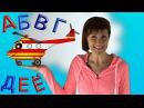 Алфавит для детей - Развивающие мультики - от А до Ё серии подряд