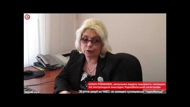 30 річчя аварії на ЧАЕС як захищені кузнецовські чорнобильці
