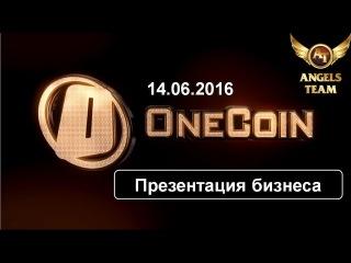 OneCoin Презентация бизнеса 14 июня 2016 года