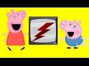 Джордж и Пеппа разбили телевизор СВИНКА ПЕППА Peppa Pig новые серии на русском языке