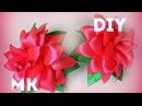 Цветок канзаши мастер класс лилия канзаши\ Flower Kanzashi master class lily kanzashi