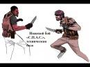 Ножевой бой «С.П.А.С.», техническая база, уровень Н1