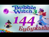 Bubble Witch 3 Saga Level 144 - NO BOOSTERS