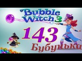 Bubble Witch 3 Saga Level 143 - NO BOOSTERS