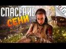 Спасение Сени! Far Cry Primal [Режим выживания] 1