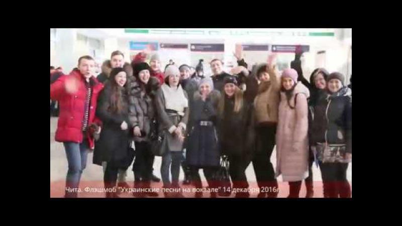 Флешмоб Украинские песни на вокзалах добрался до Читы.
