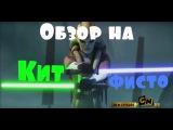 Review of Kit FistoОбзор на персонажа Кит Фисто. 610