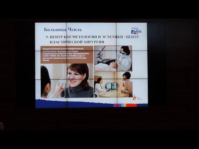 Ю. Корея. Больница Чеиль (Cheil General Hospital). лечение за рубежом лечение за границей медицинский туризм