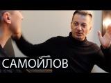 ВАДИМ САМОЙЛОВ (Агата Кристи) - секрет фирменного звука Звездная болезнь, продюсеры, советы.