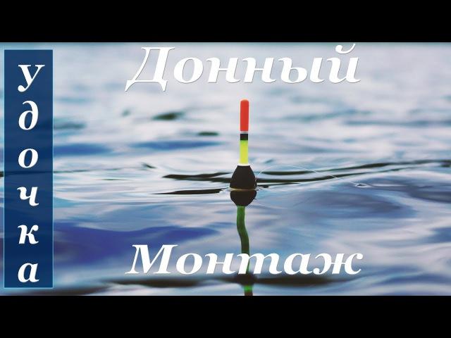 Снасть на летнюю удочку со скользящим грузом.Универсальный поплавочный монтаж для ловли рыбы со дна.