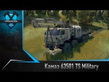 Spin Tires Камаз 63501 TS Military