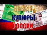 НОВЫЕ КУПЮРЫ В РОССИИ! 2000 и 200 РУБЛЕЙ!(Short Video)