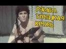 Турецкий Рэмбо