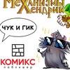 """""""Механизмы Хендрика"""" в магазине """"Чук и Гик"""", Мос"""