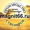 "Компания ""Магнит 66"" сувениры оптом Екатеринбург"