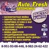 Avtokhimchistka Avto-Fresh
