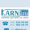 Karni.ru. Карнизы для ванных комнат