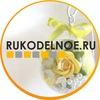 Ручная работа Рукодельное.ру| Handmade| Ярмарка