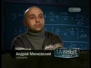 Тайные знаки.Учитель и убийца в одном лице.