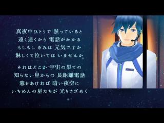 【KAITO V3カバー】銀河通信【谷山浩子】