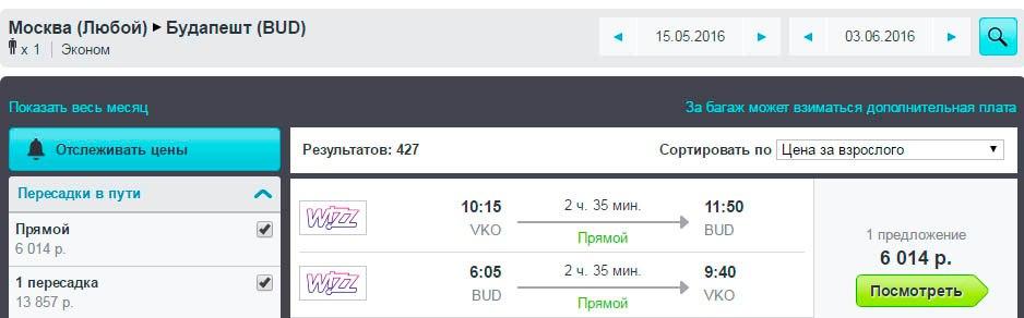 Авиабилет Москва-Будапешт дешево.