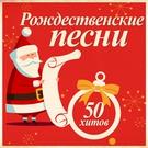 Bobby Helms - Jingle Bells Rock