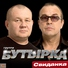 Бутырка (Андрей Быков) - День Свободы (2015)