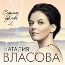 Наталия Власова - Обнимаю