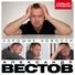 Вестов Александр - Наташа, двигайся