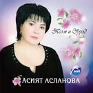 Асият Асланова - Адыгэ джэгу