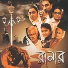 Amika Sail - Chaal Hawa