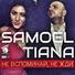 Тиана и samoel