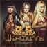 Шиншиллы - Три жёлтых розы (Neo Master 2008 Mix)