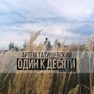 Артем Татищевский - Верь мне