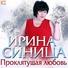 Ирина Синица - Шансон