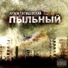 Артём Татищевский - Смерть