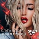 DJ PitkiN, Ольга Бузова - Под звуки поцелуев (Dj Pitkin Remix)