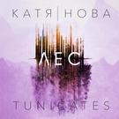 Катя Нова & Tunicates - Почтальоны-птицы