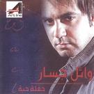 Wael Jassar - Hawa ya hawa