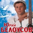 Белоусов Юрий - А на той войне