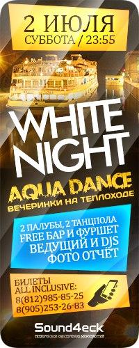 Вечеринка на теплоходе ★ 2 июля ★ Aqua Dance